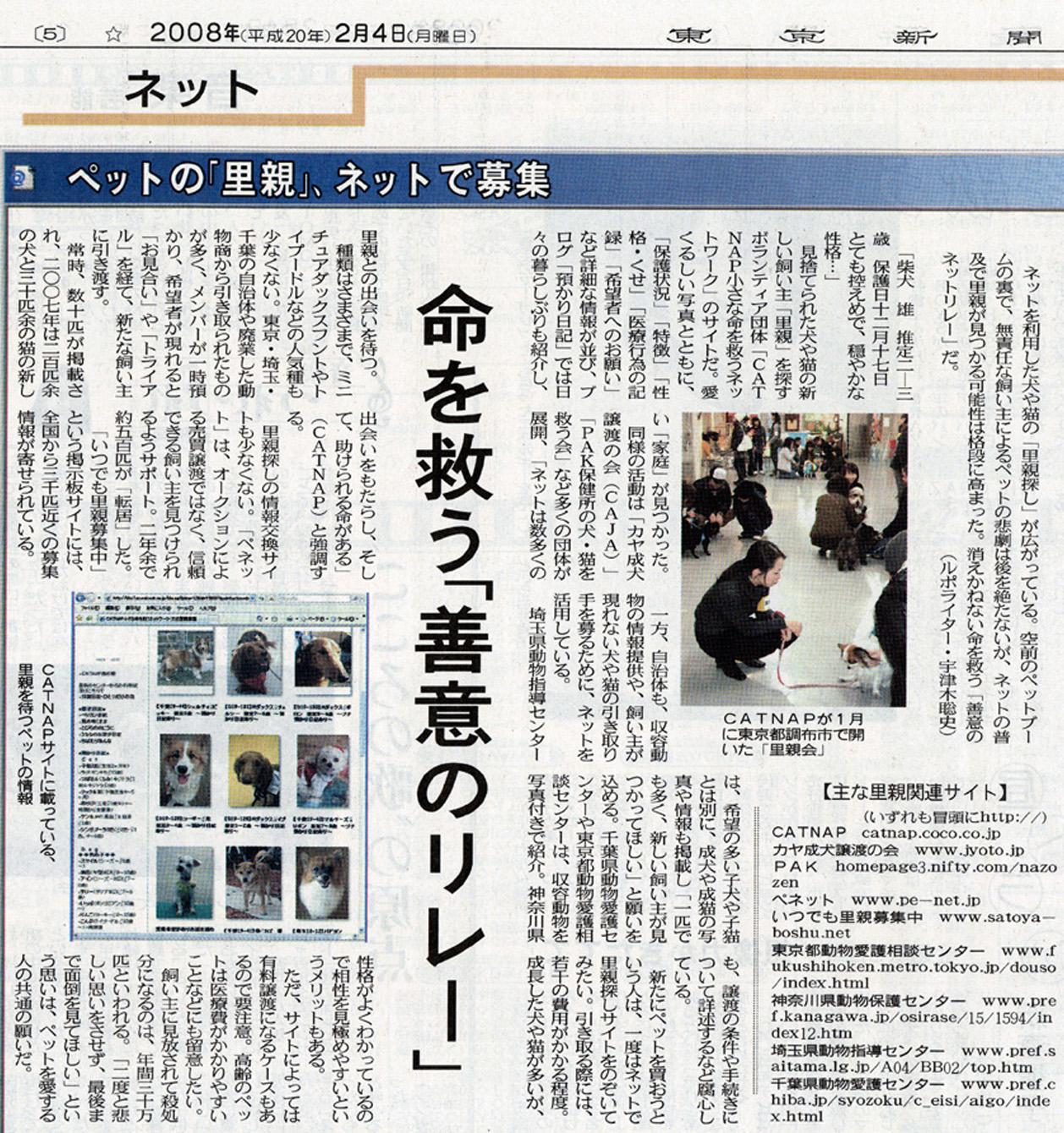 Tokyo_20080204